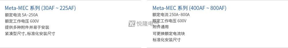 Meta-MEC-MCCB-产品详情-特点修改.jpg