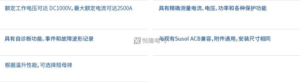 Susol-DC-ACB-产品详情-特点修改.jpg